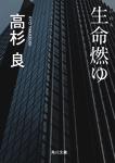 生命燃ゆ-電子書籍