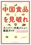 中国食品を見破れ スーパー・外食メニュー徹底ガイド-電子書籍