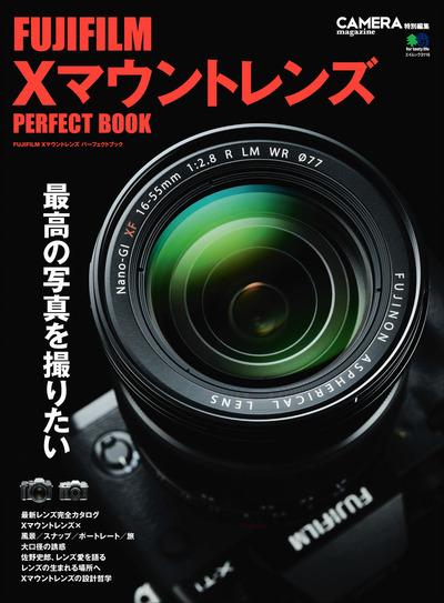 FUJIFILM Xマウントレンズ パーフェクトブック-電子書籍