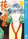 花のち晴れ~花男 Next Season~ 4-電子書籍