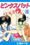 ピンクスパット1巻-電子書籍