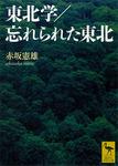 東北学/忘れられた東北-電子書籍