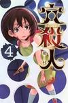 穴殺人(4)-電子書籍
