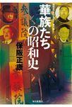 華族たちの昭和史―昭和史の大河を往く〈第6集〉-電子書籍