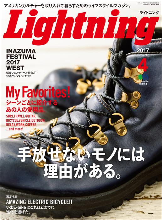 Lightning 2017年4月号 Vol.276拡大写真