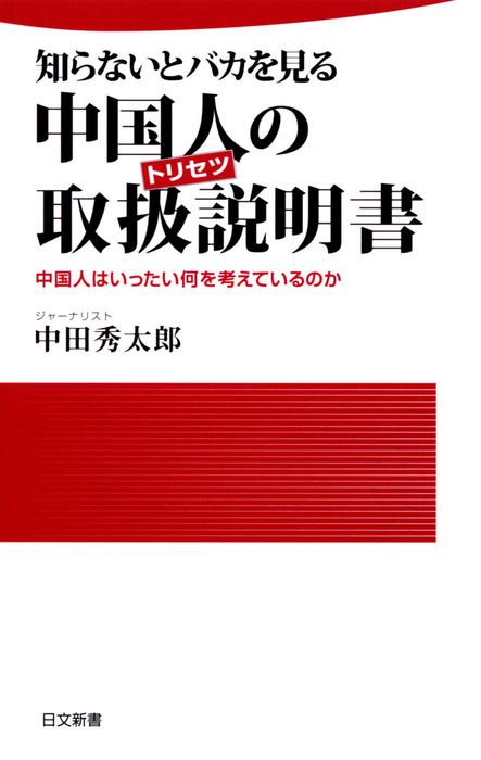 知らないとバカを見る 中国人の取扱説明書-電子書籍-拡大画像