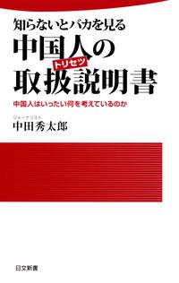 知らないとバカを見る 中国人の取扱説明書-電子書籍