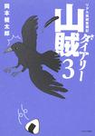 山賊ダイアリー(3)-電子書籍
