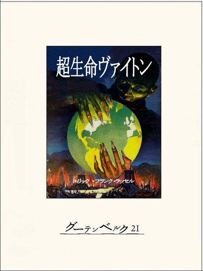 超生命ヴァイトン-電子書籍