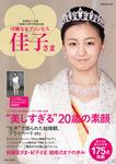 可憐なるプリンセス 佳子さま-電子書籍