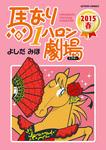 馬なり1ハロン劇場 / 2015春-電子書籍