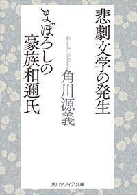 悲劇文学の発生・まぼろしの豪族和邇氏