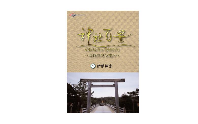 神社百景 伊勢神宮-電子書籍-拡大画像