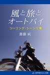 風と旅とオートバイ-電子書籍