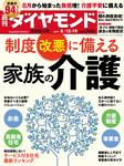 週刊ダイヤモンド 17年8月12日・8月19日合併号