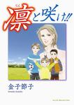 凛と咲け!! 1-電子書籍