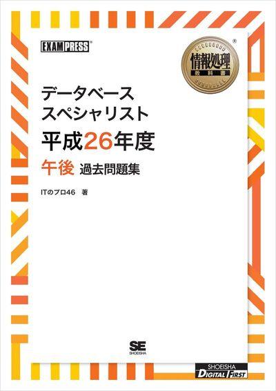 [ワイド版]情報処理教科書 データベーススペシャリスト 平成26年度 午後 過去問題集-電子書籍