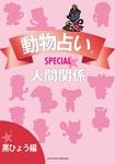 動物占いSPECIAL 人間関係【分冊版 黒ひょう】-電子書籍