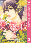 菜の花の彼―ナノカノカレ― 2-電子書籍