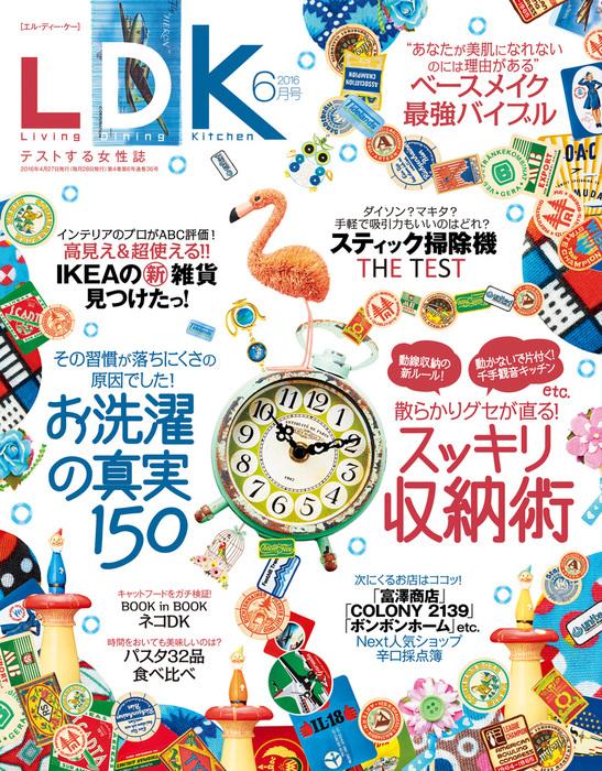 LDK (エル・ディー・ケー) 2016年6月号拡大写真