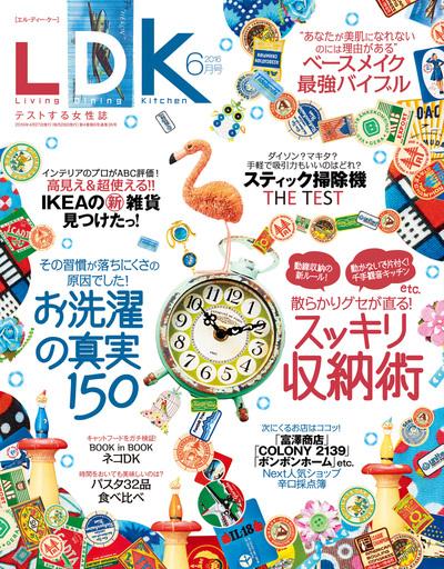 LDK (エル・ディー・ケー) 2016年6月号-電子書籍