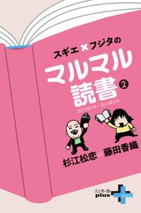 スギエ×フジタのマルマル読書(2) 2012年9月-2014年8月