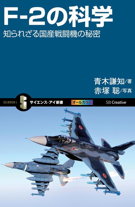 F-2の科学 知られざる国産戦闘機の秘密拡大写真