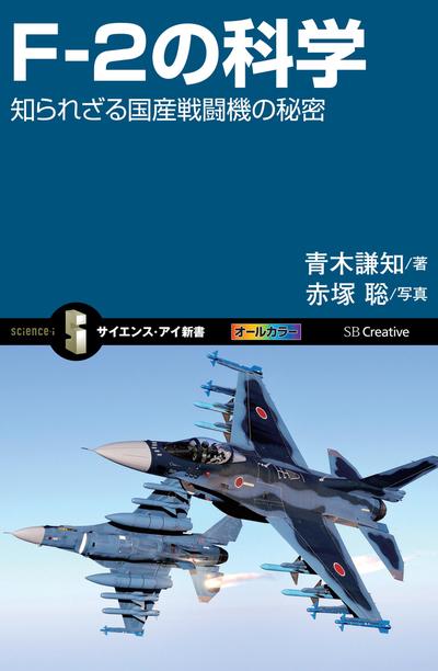 F-2の科学 知られざる国産戦闘機の秘密-電子書籍