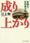 成り上がり 金融王・安田善次郎-電子書籍