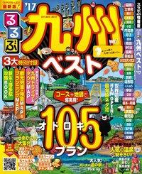 るるぶ九州ベスト'17-電子書籍