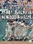 熱闘!高校野球 栃木100年の記憶 読者が選ぶ名勝負ベスト10-電子書籍