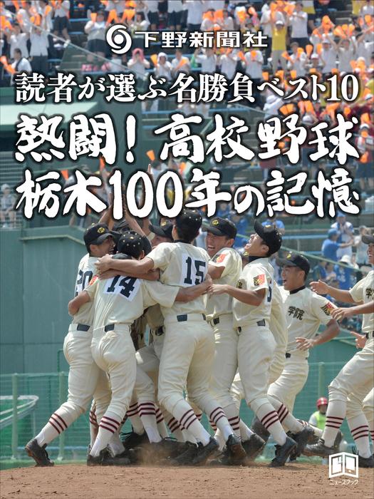 熱闘!高校野球 栃木100年の記憶 読者が選ぶ名勝負ベスト10拡大写真