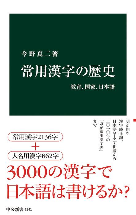 常用漢字の歴史 教育、国家、日本語拡大写真
