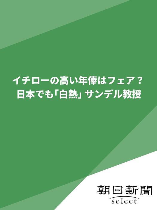 イチローの高い年俸はフェア? 日本でも「白熱」 サンデル教授拡大写真