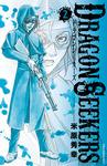 DRAGON SEEKERS 2-電子書籍