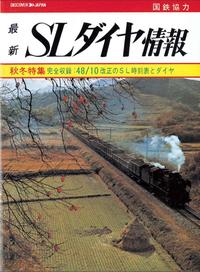 鉄道ダイヤ情報 復刻シリーズ 3 SLダイヤ情報 秋冬特集 完全収録:48.10改正のSL時刻表とダイヤ
