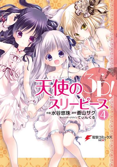 天使の3P!(4)-電子書籍