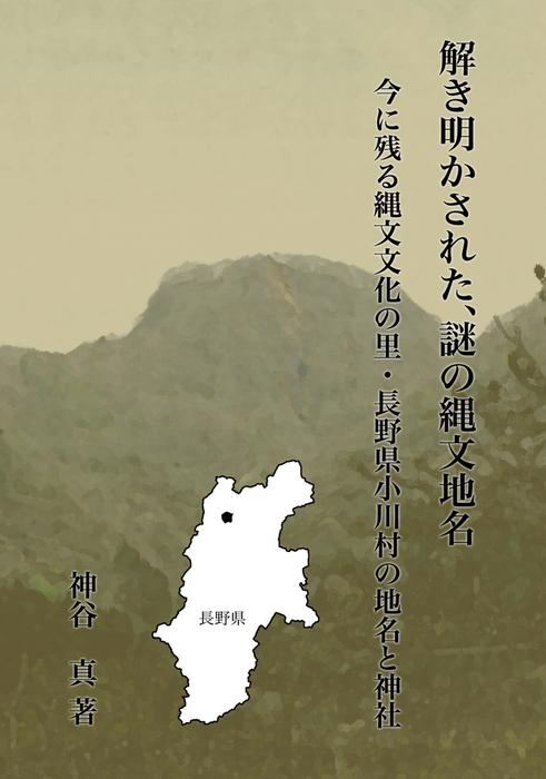 解き明かされた、謎の縄文地名 今に残る縄文文化の里・長野県小川村の地名と神社拡大写真