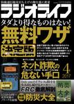ラジオライフ 2017年 4月号-電子書籍
