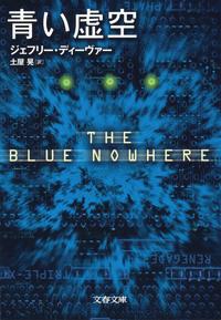 青い虚空-電子書籍