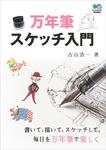 万年筆スケッチ入門-電子書籍