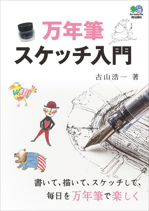 万年筆スケッチ入門-電子書籍-拡大画像