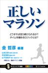 正しいマラソン どうすれば走り続けられるか? タイムを縮めるロジックとは?