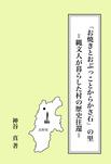 「お焼きとおぶっことからかさ石」の里 =縄文人が暮らした村の歴史往還=-電子書籍