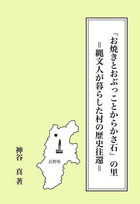 「お焼きとおぶっことからかさ石」の里 =縄文人が暮らした村の歴史往還=拡大写真