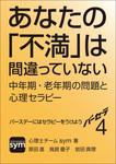バーセラ4~あなたの「不満」は間違っていない 中年期・老年期の問題と心理セラピー~-電子書籍