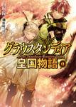 グラウスタンディア皇国物語0-電子書籍
