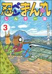 忍ペンまん丸 しんそー版 3-電子書籍