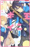 【プチララ】水玉ハニーボーイ story01-電子書籍