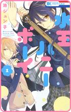【プチララ】水玉ハニーボーイ(花とゆめコミックス)